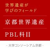 京都世界遺産PBL科目