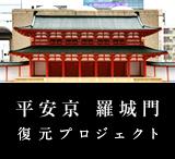 平安京 羅城門 復元プロジェクト