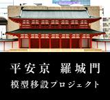 平安京 羅城門 模型移設プロジェクト