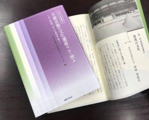 p2_明日の京都講座書籍出版