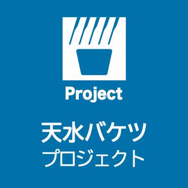 天水バケツプロジェクト
